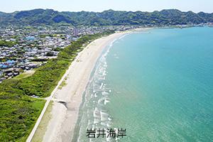 岩井海岸を空撮