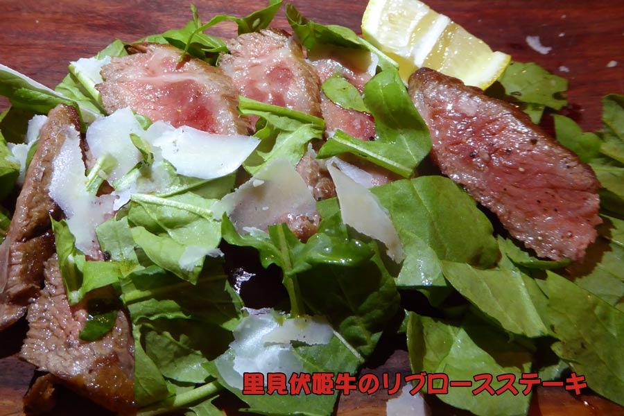里見伏姫牛のリブロースステーキ