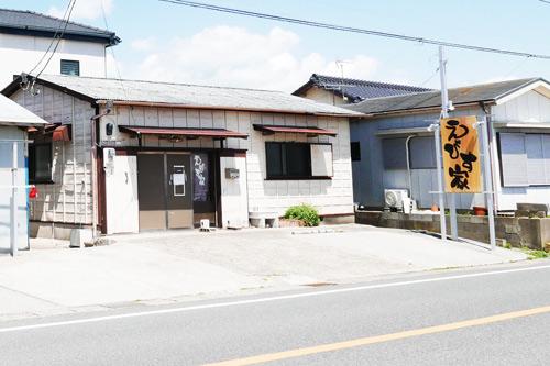 えびす家店舗前の画像
