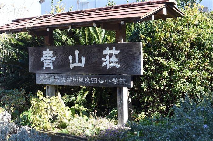 青山荘の看板