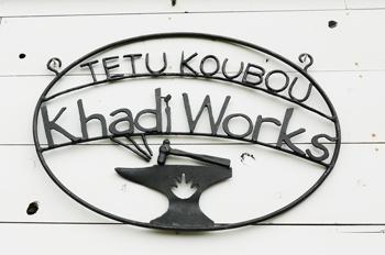 鉄工房カディワークスの表札