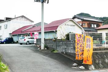 千倉駅前の店舗画像