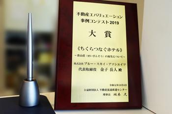 不動産エバリュエーション事例コンテスト2019大賞の盾