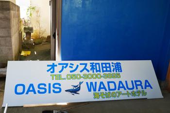 オアシス和田浦の看板(現在作成中です)