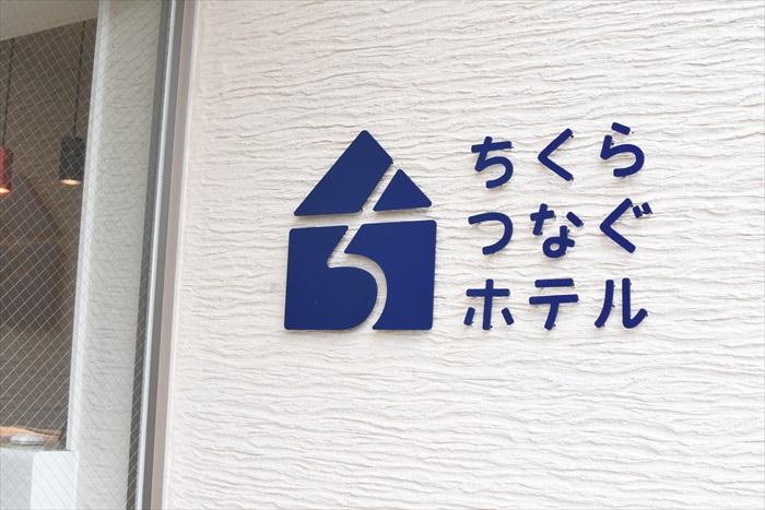 ちくらつなぐホテルのロゴ