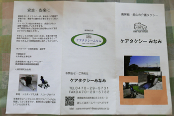 ケアタクシーみなみのパンフレット(表)