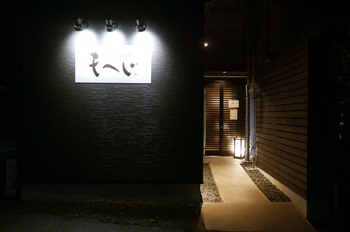 もへじの店舗外観(夜)