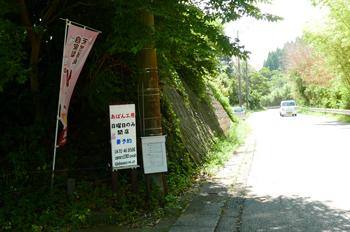 県道89号線沿いの看板